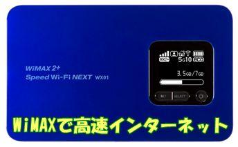 WiMAXで高速インターネット