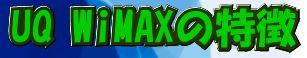 UQ WiMAXの特徴