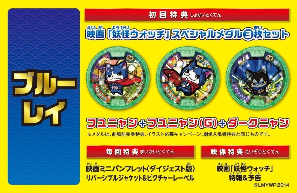 妖怪ウォッチ スペシャルメダル