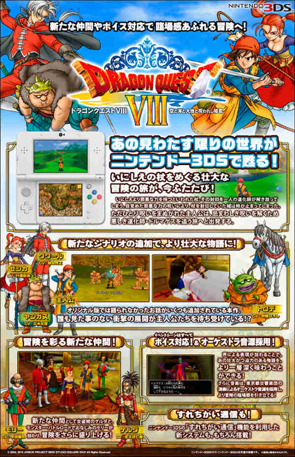 DQ8_3DS